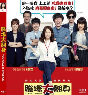 职场大翻身/假装热情 韩国 2015 根据同名的小说改编