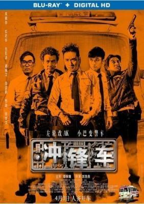 冲锋车(2015)香港最新警匪大片