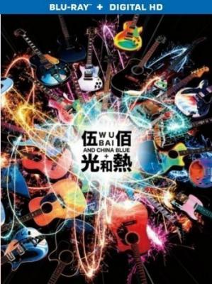 伍佰光和热:无尽闪亮的世界台北演唱会 2014