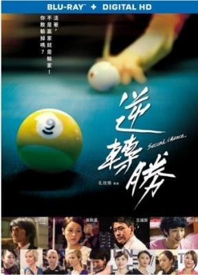 逆转胜/爱上九号球 (2014)广告金奖导演孔玟燕执导