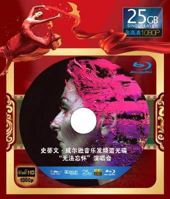 """史蒂文·威尔逊音乐发烧蓝光碟:""""无法忘怀""""演唱会-2015"""