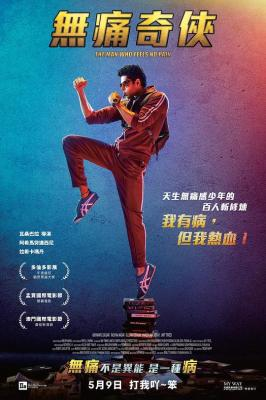 无痛侠/跳痛先生 2018 印度电影 评分5.1