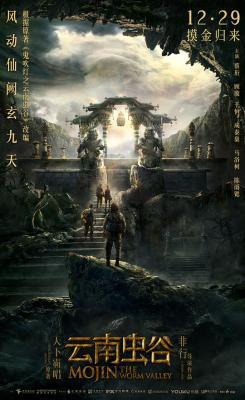 云南虫谷/鬼吹灯之云南虫谷 (2018)