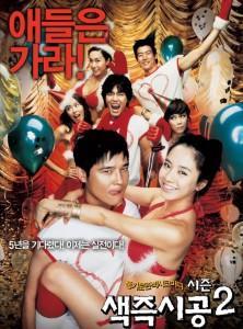色即是空2 (2007)