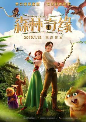 森林奇缘/被诱拐的公主 豆瓣5.6(2018)