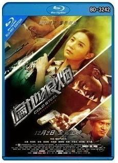 遍地狼烟 何润东,梁家辉领衔主演2012最新影片