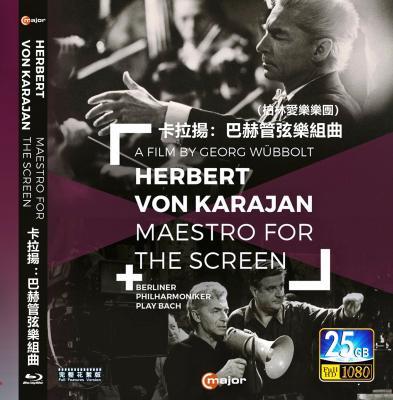 卡拉扬:巴赫管弦乐组曲(柏林爱乐乐团2016)
