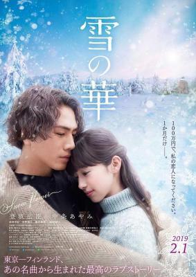 雪之华/雪之花 YUKI NO HANA 豆瓣评分5.7