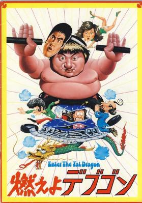 肥龙过江(1978 洪金宝