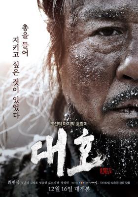 大虎 (2015) 韩国年度动作大片