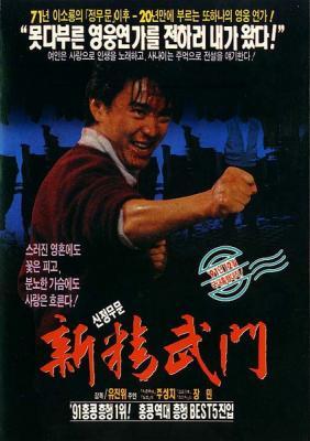 新精武门1991 豆瓣6.9 周星驰(1991)