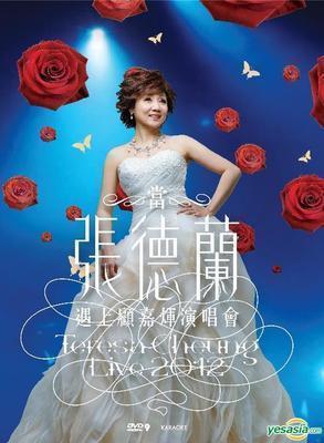 BD50-2D 当张德兰遇上顾嘉辉 TERESA CHEUNG LIVE 2012