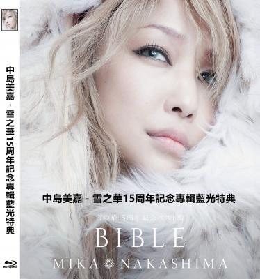 中岛美嘉-雪の華15周年記念盤BIBLE專輯藍光特典(2019)