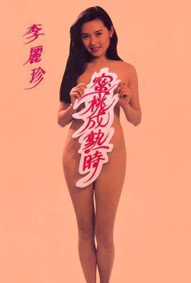 蜜桃成熟时(李丽珍首部影片)CRAZY LOVE(1993)