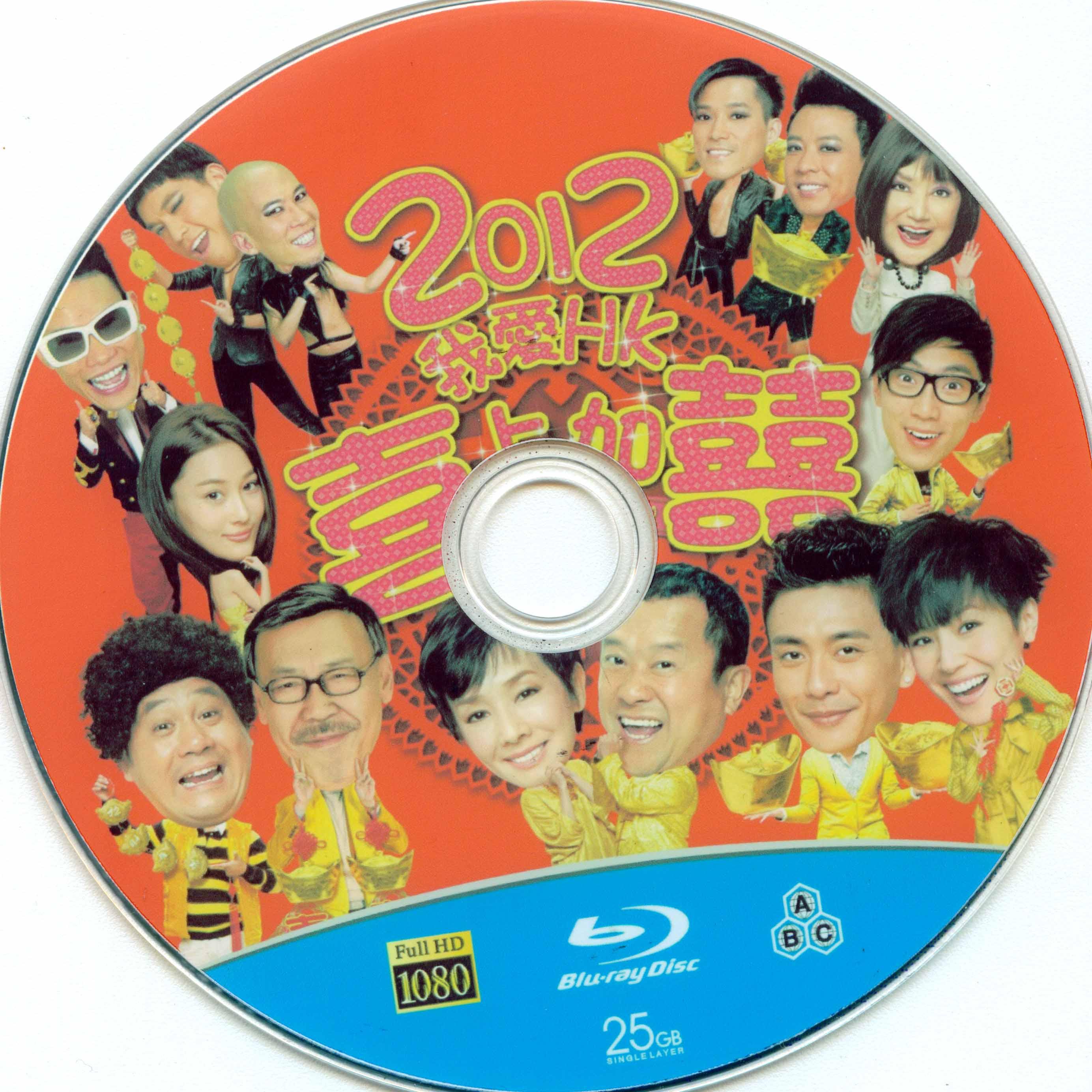 喜上加喜 《2012我爱HK喜上加囍》