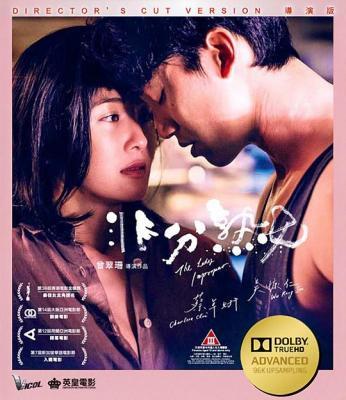 非分熟女 THE LADY IMPROPER (2019) 粤语发音