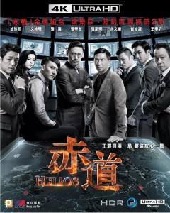 4K UHD 赤道/大峡谷/赤盗 (2015) 豆瓣6.1