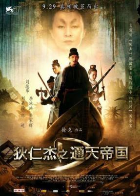 狄仁杰之通天帝国 2010