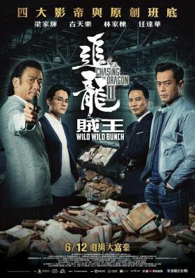追龙2/追龙2追缉大富豪 2019 豆瓣5.5 高清版