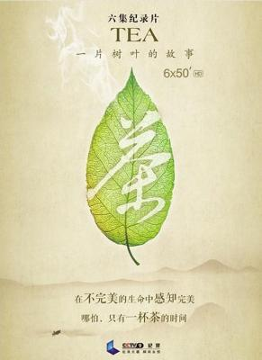 荼 一片树叶的故事 2013 评分8.8