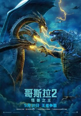 BD50-2D 哥斯拉2:怪兽之王/哥斯拉II:王者巨兽 GODZILLA: KING OF THE MONSTERS (2019)豆瓣评分6.4