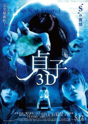 贞子1 日本经典恐怖电影