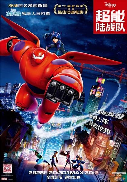 超能陆战队/六大英雄 BIG HERO 6(2014)