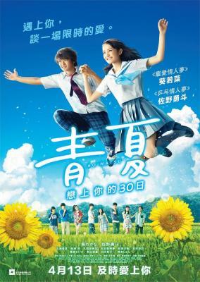 青夏:恋上你的30日 2018 评分5.6