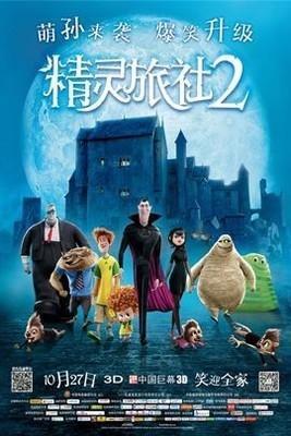 精灵旅社2 带静音 尖叫旅社2/鬼灵精怪大酒店2 (2015)