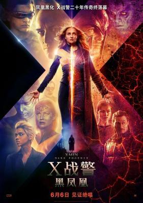 X战警-黑凤凰/变种特攻: 2019 豆瓣6