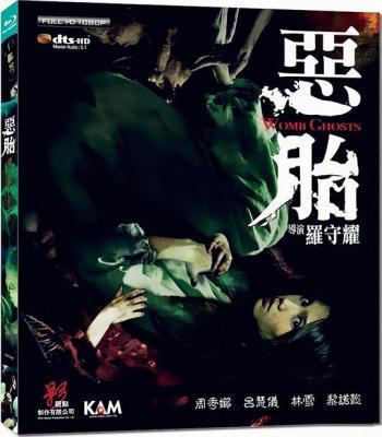 恶胎 (2010) 豆瓣5.1