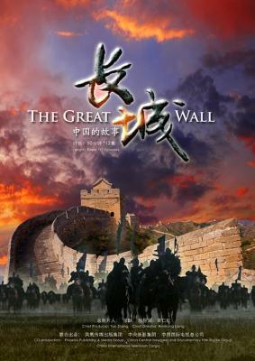 中国的故事-长城 2013 高清版 豆瓣8.4 不兼容PS3 4