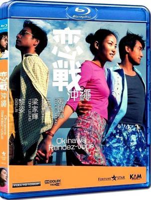 恋战冲绳 全景声 (2000) 评分7.3