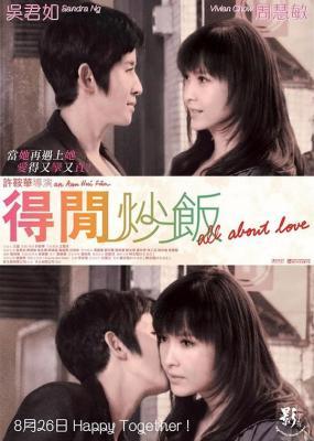 得闲炒饭 (2010) 豆瓣7.1 粤语发音