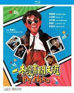 一本漫画闯天涯 (1990) 豆瓣6.6(周星驰)