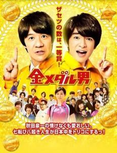 金牌男人 2016 评分7.1 金メダル男 (2016)