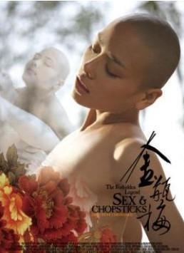 新金瓶梅1 THE FORBIDDEN LEGEND SEX AND CHOPSTICKS (2008)