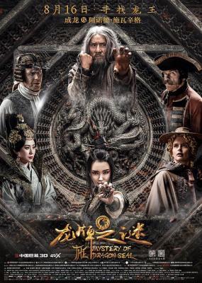 高清版 龙牌之谜/魔鬼的精神2 (2019)