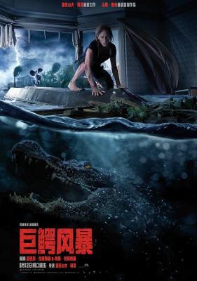 BD50-2D 巨鳄风暴(2019怪兽题材商业大片) CRAWL(2019) 豆瓣评分 5.8