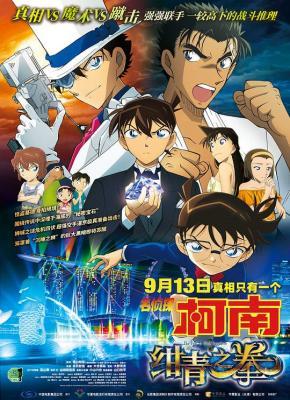 名侦探柯南:绀青之拳 2019 名侦探柯南系列第23部动画剧场版 豆瓣评分 6.0