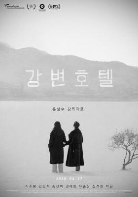 江边旅馆 (2018) 豆瓣7.2