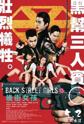 后街女孩 电影版 BACK STREET GIRLS(2019日本) 豆瓣评分 6.5