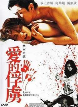 禁室培欲-爱的俘虏 2006年 港产超級經典情慾片