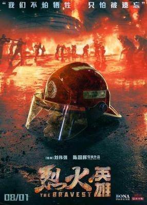 烈火英雄/惊天大爆炸 豆瓣6.6 THE BRAVEST(2019)高清版