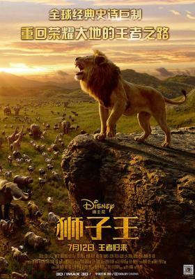 狮子王/狮子王真人版 带国粤语 HE LION KING (2019) 豆瓣评分7.4