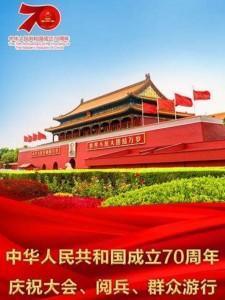 庆祝中华人民共和国成立70周年大会阅兵式 高清版 新长征 再出发