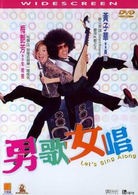 男歌女唱 2001 评分7.1 香港天后梅艳芳与喜剧天王黄子华携手合作的经典爱情喜剧