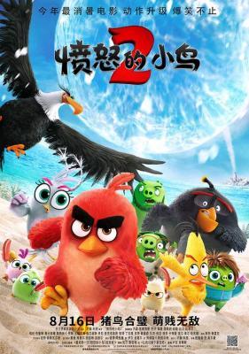 愤怒的小鸟2/愤怒鸟大电影2 豆瓣7.1(2019)带国粤语