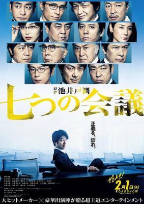 七个会议 2019 评分7.7 日本销量破百万册,蝉联五年人气不坠!