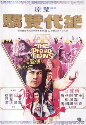 绝代双骄 1979 豆瓣6.5 邵氏怀旧系列 楚原经典作品